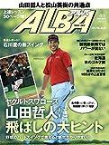 アルバトロス・ビュー No.708 [雑誌] ALBA