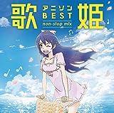 歌姫~アニソン・ベスト non-stop mix~