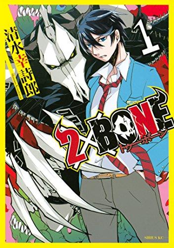 漫画『2×BONE』の感想・無料試し読み