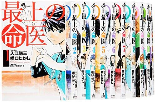 最上の命医1-11巻 セット (少年サンデーコミックス)の詳細を見る