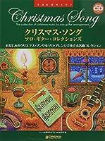 TAB譜付スコア●クリスマス・ソング/ソロ・ギター・コレクションズ[模範演奏CD付]