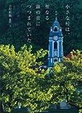 小さな村は、聖なる鐘の音につつまれていた