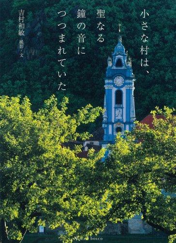 小さな村は、聖なる鐘の音につつまれていたの詳細を見る