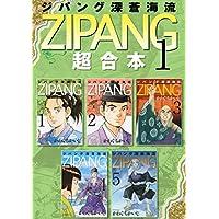 ジパング 深蒼海流 超合本版(1) (モーニングコミックス)