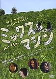 ミックスマシン[DVD]