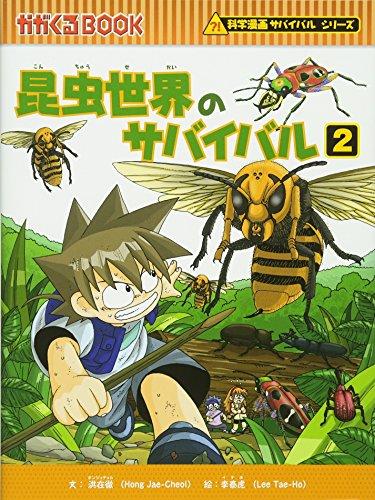 昆虫世界のサバイバル 2 (かがくるBOOK―科学漫画サバイバルシリーズ)の詳細を見る