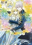 花冠の王国の花嫌い姫2 ガーベラの約束 電子DX版 (ビーズログ文庫)
