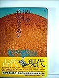 竹べらとペン―考古学と随想 (1981年)