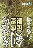 鬼愁の剣—虚空伝説 (祥伝社文庫)