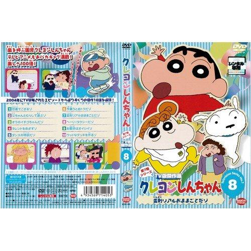 クレヨンしんちゃん TV版傑作選 第7期シリーズ 8 変則リアルおままごとだゾ   DVD