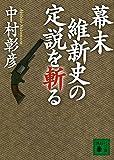 幕末維新史の定説を斬る (講談社文庫)