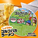 ゴルフバカラーメン(醤油ラーメン) 渡辺製麺 おもしろ ゴルフ 食品 ゴルフコンペ 景品 賞品 ギフト プレゼント ゴルフ好き