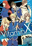 Vitamin Xアンソロジー (B's LOG Comics)