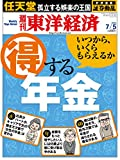 週刊東洋経済 2014年7/5号 [雑誌]