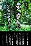 「民俗選挙のゆくえ―津軽選挙 vs 甲州選挙」販売ページヘ