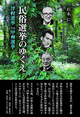 民俗選挙のゆくえ―津軽選挙 vs 甲州選挙