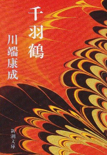 千羽鶴 (新潮文庫)の詳細を見る