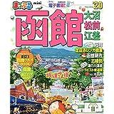 まっぷる 函館 大沼・松前・江差mini'20 (マップルマガジン 北海道 3)
