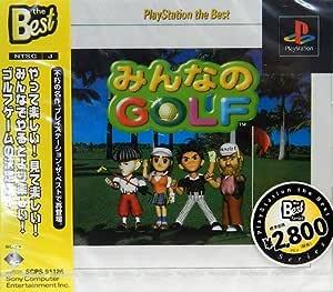 みんなのGOLF PlayStation the Best