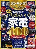 100%ムックシリーズ ランキング the Best 2021年度版 (100%ムックシリーズ)