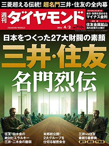 週刊ダイヤモンド 2016年 4/2 号 [雑誌] (三井・住友 名門烈伝)