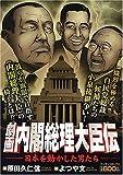 劇画『内閣総理大臣伝』 日本を動かした男たち (マンサンコミックス)