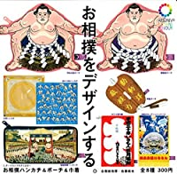 アートユニブテクニカラー お相撲ハンカチ&ポーチ&巾着 [全8種セット(フルコンプ)]