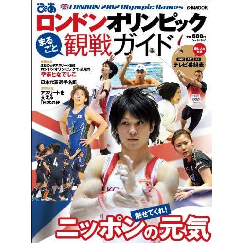ロンドンオリンピックまるごと観戦ガイド (ぴあMOOK)