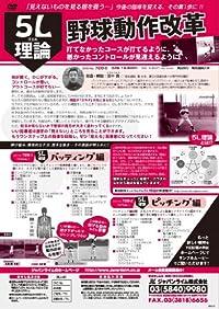 5L理論 ・ 野球動作改革 ~ カラダを変えると動きが変わる ~ [ 野球 DVD番号 728 ]