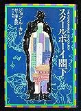 スクールボーイ閣下 (1979年) (Hayakawa novels)