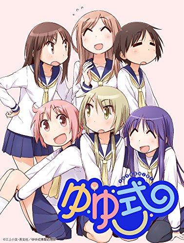 【Amazon.co.jp限定】ゆゆ式OVA 〈初回限定版〉(仮)(A3タペストリー) [Blu-ray]