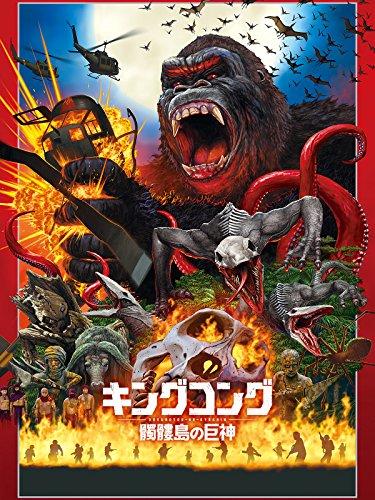 キングコング:髑髏島の巨神(字幕版)