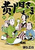 黄門さま〜助さんの憂鬱〜 6 (ヤングジャンプコミックス)