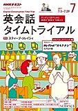 NHKラジオ 英会話タイムトライアル 2017年 7月号 [雑誌] (NHKテキスト)