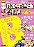新潟B級グルメ大集合!2012-2013