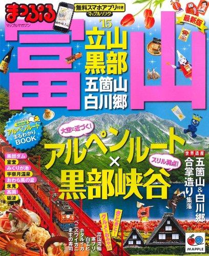 まっぷる 富山 立山・黒部 五箇山・白川郷 '15 (まっぷるマガジン)