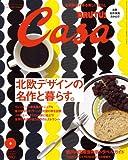 Casa BRUTUS (カーサ・ブルータス) 2013年 09月号 [雑誌]