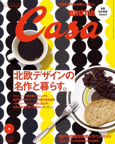 Casa BRUTUS (カーサ・ブルータス) 2013年 09月号 [雑誌]の詳細を見る