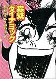 森繁ダイナミック / 桃吐 マキル のシリーズ情報を見る