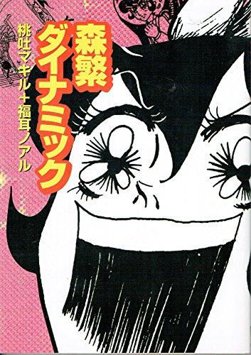 森繁ダイナミック (Bestsellers comics)の詳細を見る
