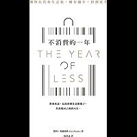不消費的一年:購物狂的重生之旅,擁有越少,得到更多 (Traditional Chinese Edition)