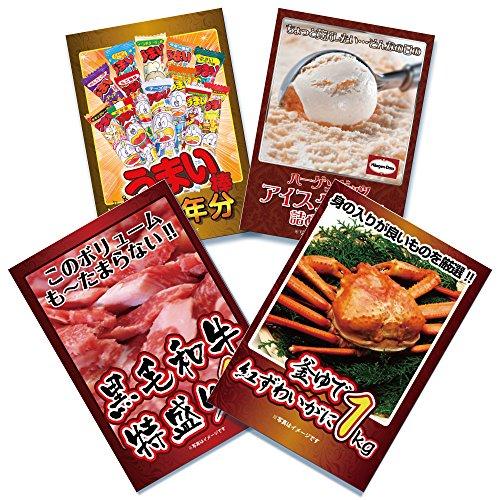 景品セット 4点 …釜茹で紅ズワイガニ 1kg、黒毛和牛肉 特盛り1kg、ハーゲンダッツアイスセット、うまい棒 1年分