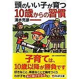頭のいい子が育つ10歳からの習慣 (PHP文庫)