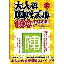 大人のIQパズル100special