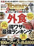 日経トレンディ 2018年 6 月号