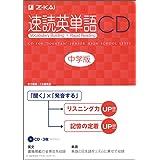 速読英単語 中学版 対応CD (<CD>)