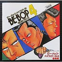 BE-BOP HIGHSCHOOL4 音楽編