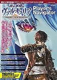 電撃PlayStation 2017年2/27号 増刊 蒼き革命のヴァルキュリア プレイヤーズ ナビゲーター