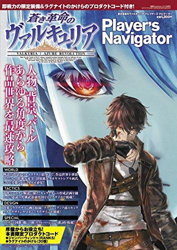 電撃PlayStation 2017年2/27号 増刊 蒼き...