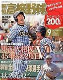 高校野球 2015年 09 月号 [雑誌]